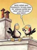 Greece in comics? Architecture People, Teaching Quotes, Kaito, Funny Comics, Drawing Reference, Just In Case, Greek, Jokes, Humor
