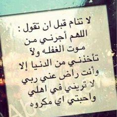 قبل النوم Islamic Inspirational Quotes Islamic Phrases Islamic Love Quotes