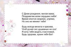 открытки с ДР для мамы скрап: 19 тыс изображений найдено в Яндекс.Картинках
