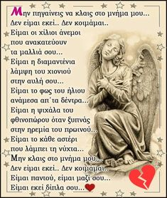 Greek Quotes, I Miss You, True Words, Me Quotes, Self, Faith, Memories, My Love, Life