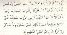 Rüyada Görmek İstediğin Şeyi Gösteren Dualar - 1001RuyaTabiri.com Allah, Prayers, Math, Turban, Prayer, Math Resources, Beans, Turbans, Mathematics