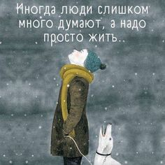 Russian Quotes, Arabic Jokes, Photo Quotes, Good Thoughts, Worlds Of Fun, Great Pictures, Beautiful Words, Animated Gif, Quotations