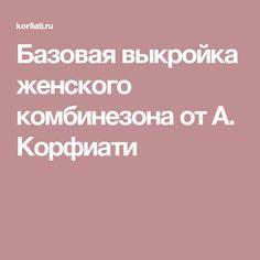 Базовая выкройка женского комбинезона от А. Корфиати