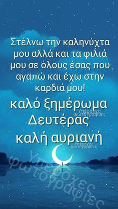 Good Morning Good Night, Wish, Happy, Beautiful, Quotes, Happiness