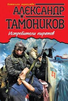 Батальон мужества в 47 книгах (2011-2016) FB2