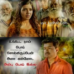 Tamil Video Songs, Tamil Songs Lyrics, Song Lyrics, Cute Family Photos, Couple Photos, Tamil Love Poems, Sad Quotes, Love Quotes, Tamil Kavithaigal