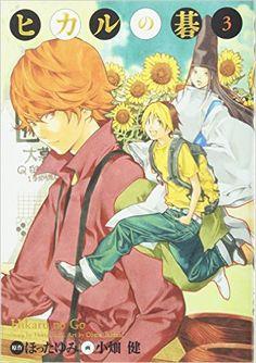 Hikaru no Go / ヒカルの碁 Hikaru No Go Manga, Manga Anime, Anime Art, Anime Titles, Manga Cute, Anime Japan, Manga Artist, Poster Pictures, Manga Covers