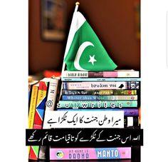 Imran Khan Pakistan, Pakistan Zindabad, Pakistan Country, Urdu Words, Beautiful Pictures, Poetry, Army, Pakistani, Songs