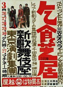 プロ演劇・映画 東京演劇集団『乞食芝居』