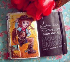 Уничтожь меня! | Wreck This Journal | ВКонтакте