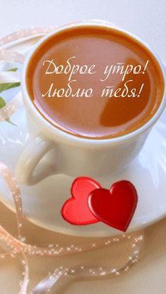 доброе утро любимый своими словами: 19 тыс изображений найдено в Яндекс.Картинках