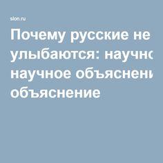 Почему русские не улыбаются: научное объяснение