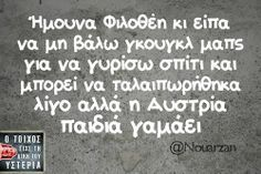 Click this image to show the full-size version. Greek Memes, Funny Greek Quotes, Funny Quotes, Funny Memes, Jokes, Speak Quotes, Me Quotes, Funny Images With Quotes, Funny Statuses