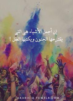 إنّ أجْمل الأشْياء هِيّ الّتي يقْترِحها الجُنون ويكْتُبها العقْل: las cosas más bellas son las que sugiere la locura y escribe la razón