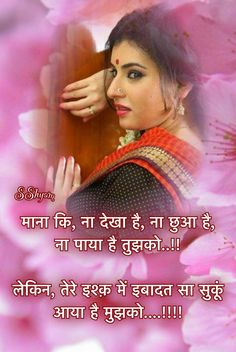 Eternal Love Quotes, Love Quotes In Hindi, Sweet Quotes, Sad Quotes, Inspirational Quotes, Qoutes, Motivational, Love Sayri, Lines Quotes