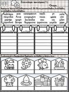 Στον κόσμο των κόμικς / Φύλλα εργασίας για την 3η ενότητα της γλώσσας… School Border, Syllable, Special Education Teacher, Clip Art, Activities, Pictures, Warehouse