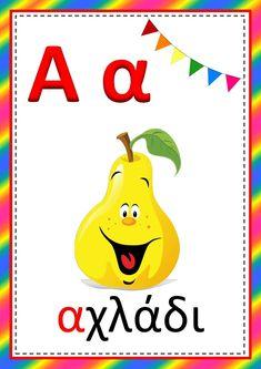 Learn Greek, Greek Language, Speech Activities, Preschool Worksheets, Pikachu, Classroom, Learning, Children, Blog