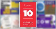 Κέρδισε 1 από τα 10 καλύτερα Business Books!