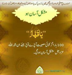 . Islamic Phrases, Islamic Qoutes, Islamic Teachings, Islamic Dua, Islamic Messages, Islamic Inspirational Quotes, Religious Quotes, Duaa Islam, Islam Hadith