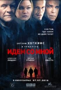 Идём со мной (2016)