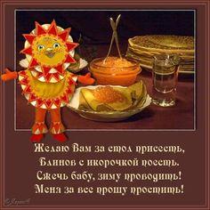 прощенное воскресенье картинки с надписями: 21 тыс изображений найдено в Яндекс.Картинках