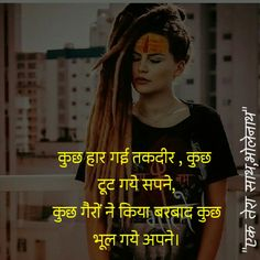 Mahadev Quotes, Heart Touching Lines, Lord Mahadev, Om Namah Shivaya, Shiva Shakti, Lord Shiva, Hinduism, Real Life, Romantic