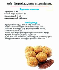 Urundai Sweets Recipes, Quick Recipes, Indian Food Recipes, Desserts, Healthy Tips, Healthy Recipes, Healthy Foods, Tamil Cooking, A Food