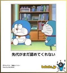 Doraemon Stand By Me, Surrealism, Smurfs, Haha, Childhood, Family Guy, Jokes, Cartoon, Humor