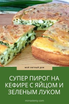 Pie Recipes, Dessert Recipes, Cooking Recipes, Healthy Recipes, Roasted Vegetable Recipes, Roasted Vegetables, Good Food, Yummy Food, Cafe Food