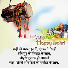 Don't judge each day by the harvest you reap but by the seeds that you plant. Estate Science Family wishes you all Happy Lohri. Family Wishes, Day Wishes, Festival Quotes, Happy Lohri, Sms Text, Bad Timing, Science, Let It Be, Don't Judge