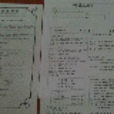 아들 한진이 중학교 입학 서류들