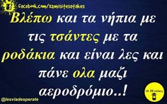 Funny Greek Quotes, Greek Memes, Funny Picture Quotes, Funny Quotes, Sisters Of Mercy, Laugh Out Loud, Languages, Cry, Laughing
