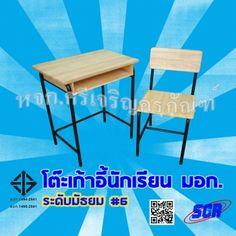 โต๊ะเก้าอี้นักเรียน มอก.  (มอก.1494-2541 และ มอก.1495-2541) ระดับมัธยม เบอร์ 6