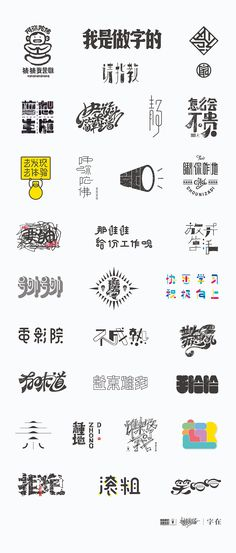 Find tips and tricks, amazing ideas for Chinese typography. Discover and try out new things about Chinese typography site Gfx Design, Typo Design, Word Design, Graphic Design Typography, Design Web, Identity Design, Identity Branding, Graphic Design Posters, Corporate Identity