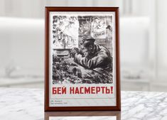 Soviet Army Propaganda Poster USSR Afghanistan War Military Home Art Decoration