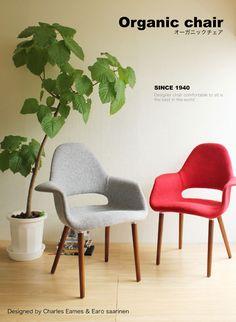 Organic Chair designed by Charles Eames & Earo saarinen チャールズ・イームズ & エーロ・サーリネン オーガニックチェア