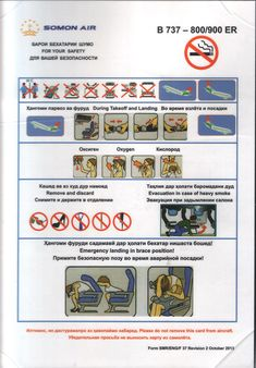 Safety Card  SOMON AIR B737-900 (1) front