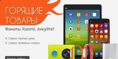Горячие цены! Акция DealExtreme скидки до 60% на Xiaomi Products! - #Купон #DX #DealExtreme #Berikod #берикод