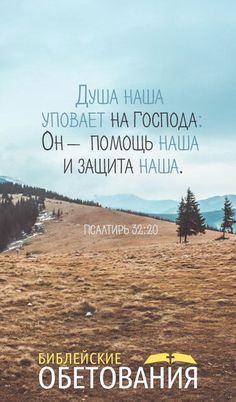 Библейские обетования Biblical Verses, Bible Verses Quotes, Jesus Quotes, Bible Scriptures, Christian Pictures, Christian Quotes, Light Of Life, God First, Good Thoughts
