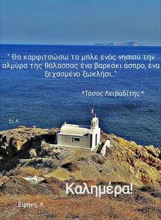 Greek Quotes, Great Words, Our Life, Philosophy, Literature, Jokes, Sayings, Movie Posters, Afternoon Tea