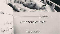 كتاب : عاقد الحاجبين لـ نجلاء حسن