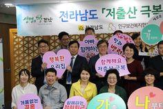 전남 저출산 극복 사회연대회의 출범