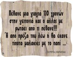 Wise Words, Greek, Funny Quotes, Jokes, Lol, Humor, Funny Quites, Cheer, Wisdom Sayings