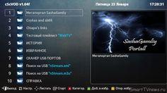 Виджет cScVOD v 1.04 для Samsung Smart TV
