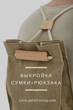 выкройка сумки-рюкзака и технология пошива https://patterneasy.com/ready-patterns/canvas-backpack