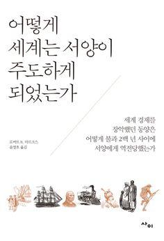 어떻게 세계는 서양이 주도하게 되었는가 책 표지 크게보기 마르크스 지음 사이 펴냄 2014.11.20 출간