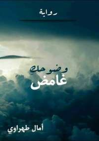 رواية وضوحك غامض تأليف أمال طهراوي pdf http://www.all2books.com/2016/10/riwayat-wodo7oka-ramis-amal-tahraoui-pdf.html