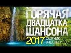 ГОРЯЧАЯ 20-ка ШАНСОНА /СБОРНИК ВИДЕОКЛИПОВ 2017 - YouTube