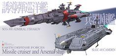 ミサイル巡洋艦とアーセナルシップ - 禅芝 - pixiv