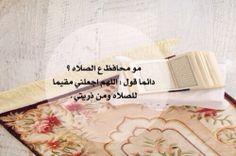 اللهم اعني علي ذكرك وشكرك وحسن عبادتك